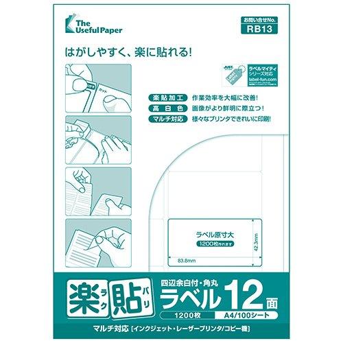 楽貼加工 ラベルシール 宛名ラベル ラベル用紙 楽貼ラベル 12面 高い素材 ストア UPRL12B-100 角丸 100枚 四辺余白付き A4
