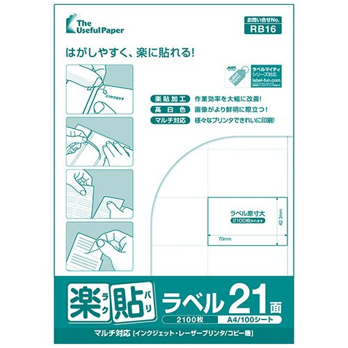 楽貼加工 直営限定アウトレット ラベルシール 宛名ラベル ラベル用紙 楽貼ラベル UPRL21A-100 A4 100枚 21面 ストア