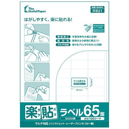 楽貼加工 ラベルシール 宛名ラベル ラベル用紙 楽貼ラベル タイムセール 65面 100枚 A4 UPRL65A-100 特価