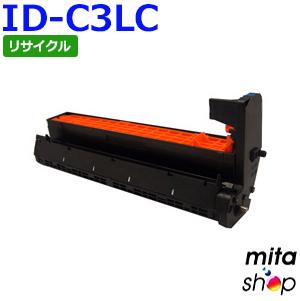 【期間限定】ID-C3LC / IDC3LC イメージドラム シアン リサイクルドラムカートリッジ (即納再生品) 【沖縄・離島 お届け不可】