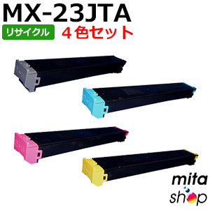 【4色セット】 シャープ用 MX-23JTBA MX-23JTCA MX-23JTMA MX-23JTYA リサイクルトナーカートリッジ (即納再生品)
