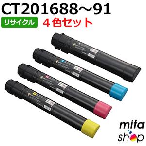 【4色セット】フジゼロックス用 CT201688/CT201689/CT201690/CT201691 リサイクルトナーカートリッジ (即納再生品)