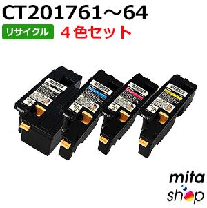【4色セット】フジゼロックス用 CT201761/CT201762/CT201763/CT201764 大容量リサイクルトナー (即納再生品)