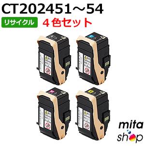 【4色セット】フジゼロックス用 CT202451/CT202452/CT202453/CT202454 リサイクルトナーカートリッジ (即納再生品)