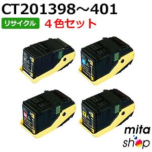 【4色セット】 フジゼロックス用 CT201398 / CT201399 / CT201400 / CT201401 トナーカートリッジ リサイクルトナーカートリッジ (即納再生品)
