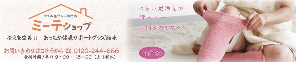 ミーテショップ:足の冷え、こむら返り対策に!締め付けない健康サポートグッズ販売