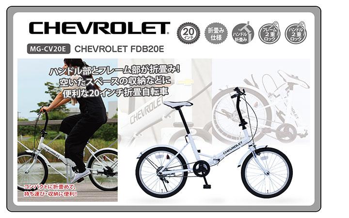 【正規代理店】ミムゴ CHEVROLET FDB20E (MG-CV20E) 【送料無料!(北海道・沖縄・離島配送不可)】