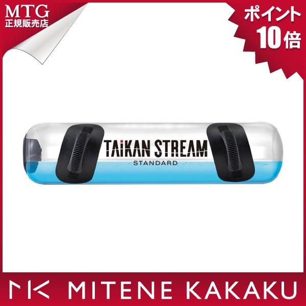 【A】 体幹 体感 MTG ゴルフ TAIKAN STREAM ADVANCE チェイサートレーニング 練習 タイカンストリーム あす楽 正規品 アドバンス