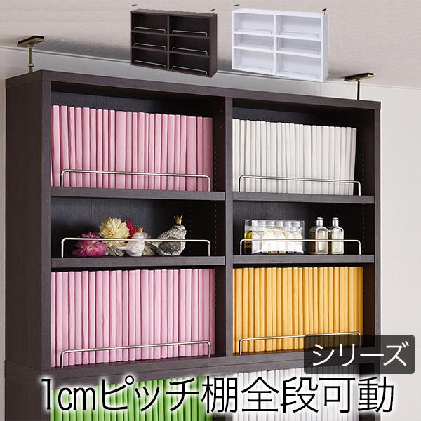 本棚 薄型 オープンラック 上置き 幅81 MEMORIA 棚板が1cmピッチで可動する【送料無料】