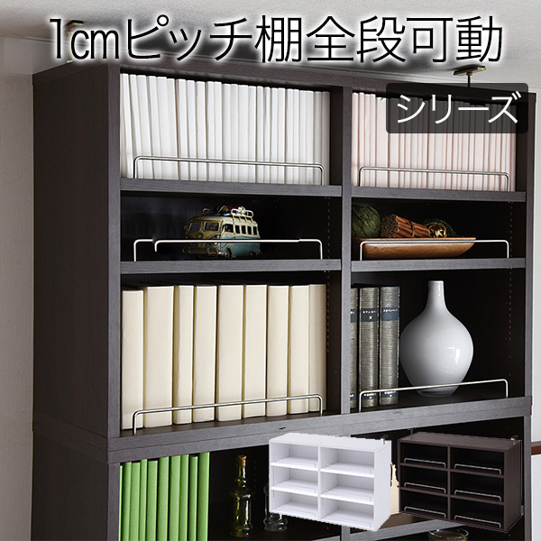 深型 本棚 オープンラック 上置き 幅 81 MEMORIA 棚板が1cmピッチで可動する 本棚【送料無料】