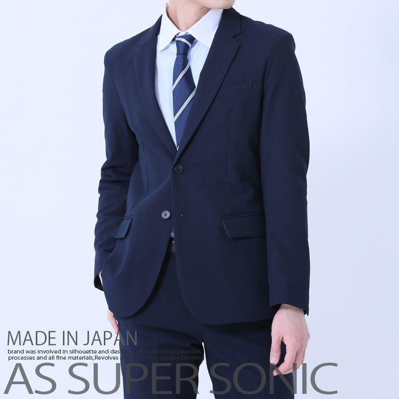 ジャケット メンズ テーラードジャケット ブレザー 日本製 ネイビー AS SUPER SONIC