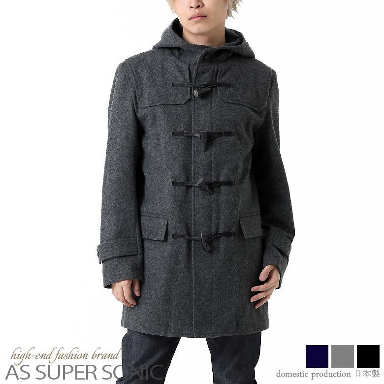 ダッフルコート メンズ ウールコート レザートグル 日本製 メンズファッション アウター 秋冬 AS SUPER SONIC ブラック グレー ネイビー