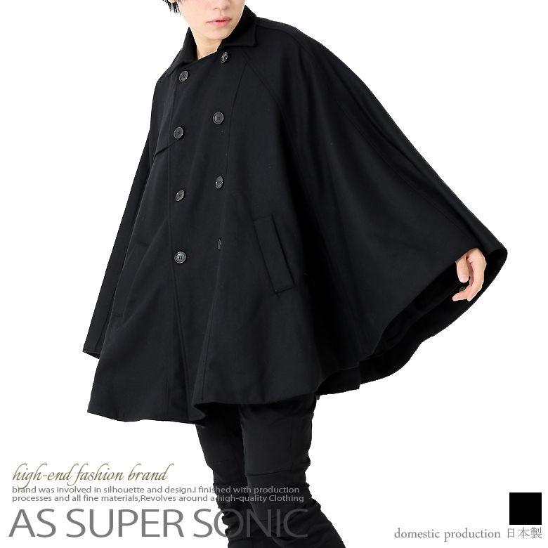 ポンチョ メンズ マントコート ケープ ダブルコート ベルスリ 外套 モード系 ブラック 日本製 AS SUPER SONIC