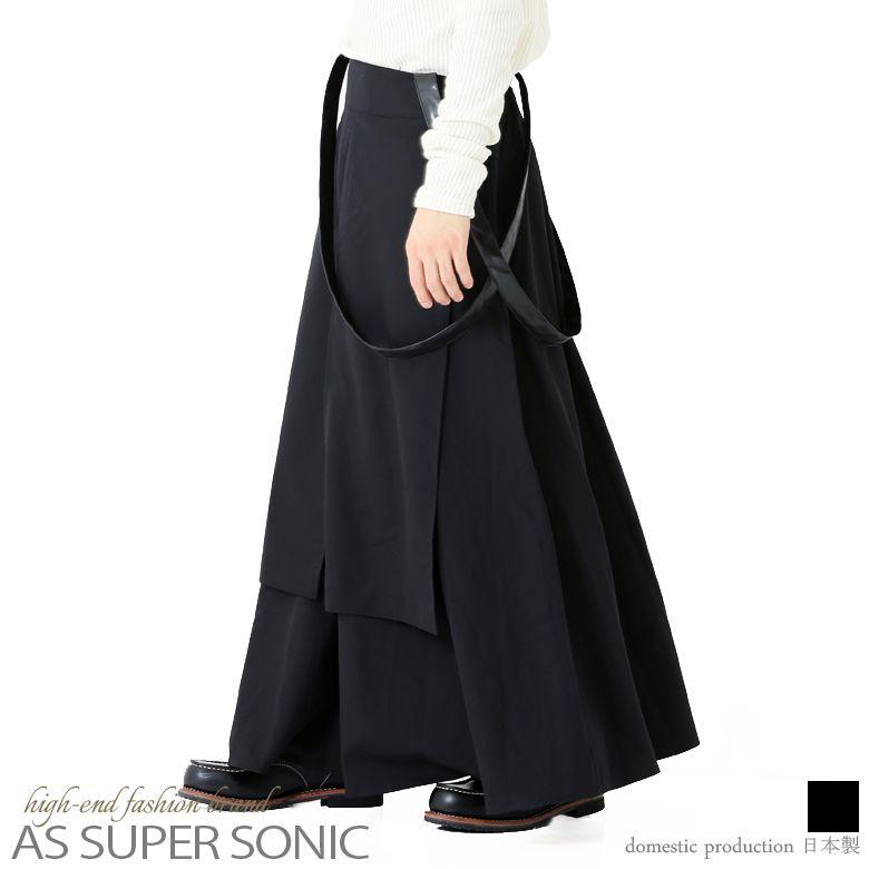 スカート ロング メンズ サスペンダースカート フェイクレイヤード メンズファッション ブラック 日本製 AS SUPER SONIC