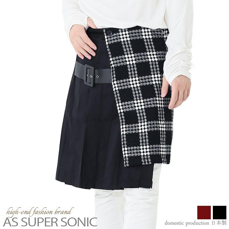 スカート メンズ モード系 巻きスカート ラップスカート プリーツ パンク V系 原宿系 フェイクレイヤード 日本製 AS SUPER SONIC