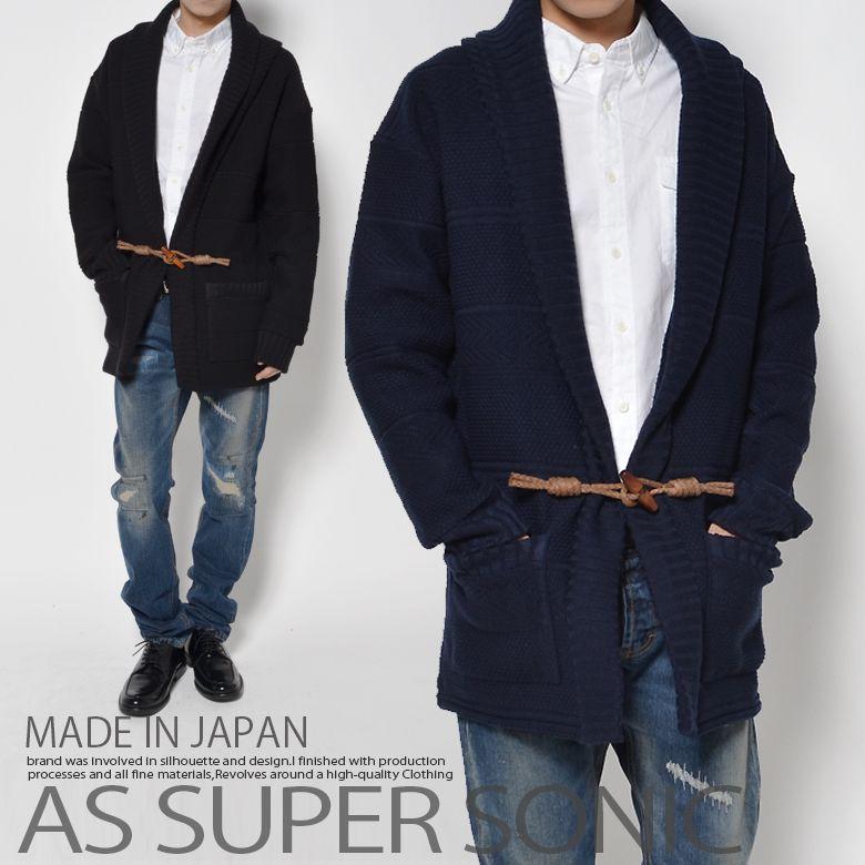 カーディガン メンズ ニット ショールカラー 日本製 ニットジャケット ジャガード ニットコート ボーダー 織り柄ニット 大人無地カーデ AS SUPER SONIC