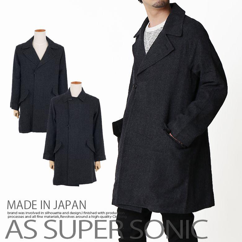 コート メンズ ロングコート ツイード ウールコート ステンカラー グレー メンズアウター 日本製 アウター 秋冬 AS SUPER SONIC