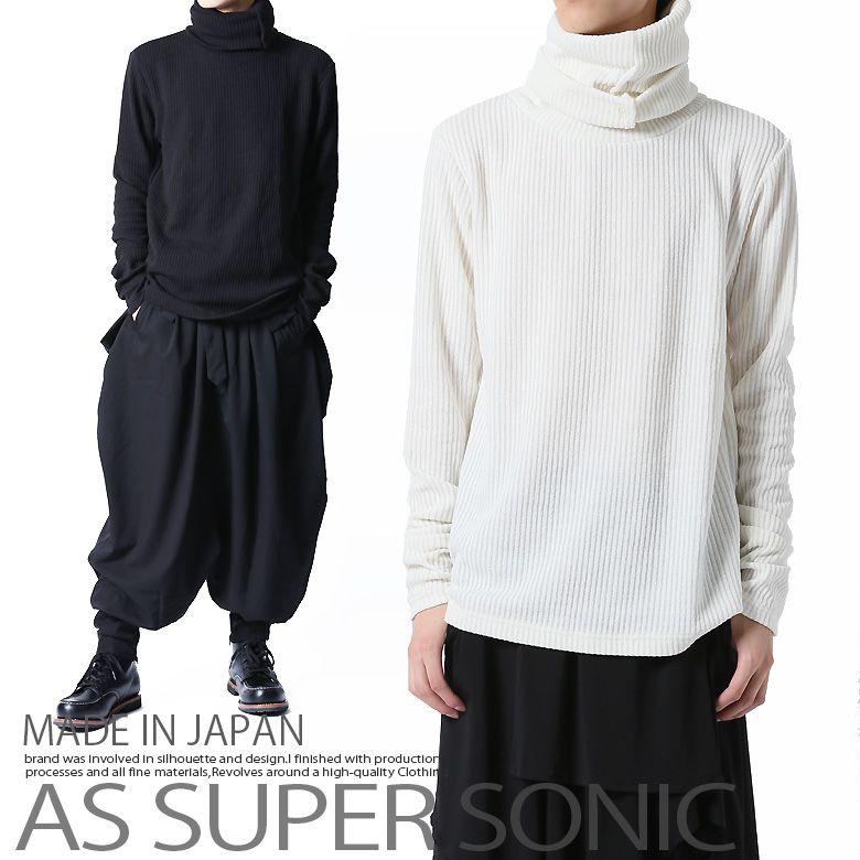 カットソー メンズ 長袖 タートル ロングスリーブ 袖丈長め モード系 袖長い 袖なが ブラック ホワイト 2重襟リブタートル AS SUPER SONIC