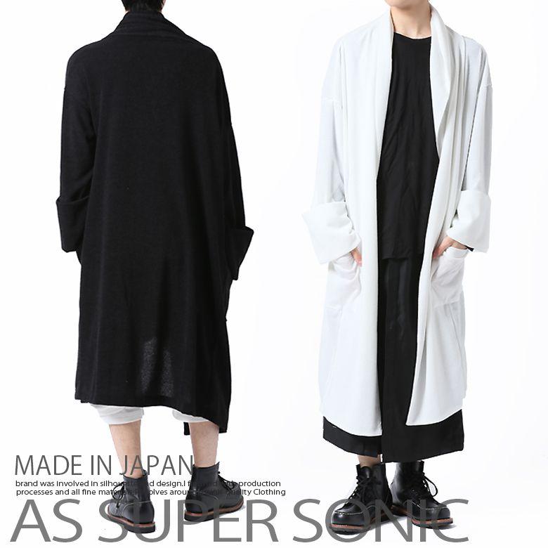 カーディガン ロング丈 コーディガン ガウンコート モード系 ビッグシルエット メンズメンズファッション ブラック ホワイト AS SUPER SONIC