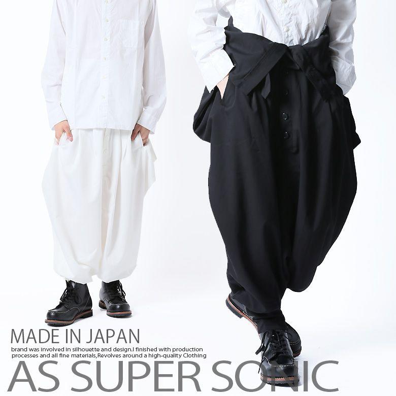 ワイドパンツ サルエル メンズ モード系 ロング丈 ハイウエスト V系 バルーン メンズファッション クロップド ブラック 日本製 AS SUPER SONIC