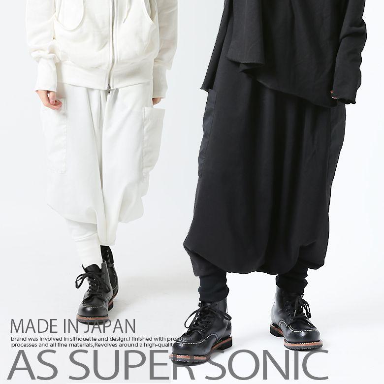 サルエルパンツ メンズ 半端丈 ジョガーパンツ モードストリート系 メンズファッション ドロスト ブラック 黒 幅広 日本製 AS SUPER SONIC