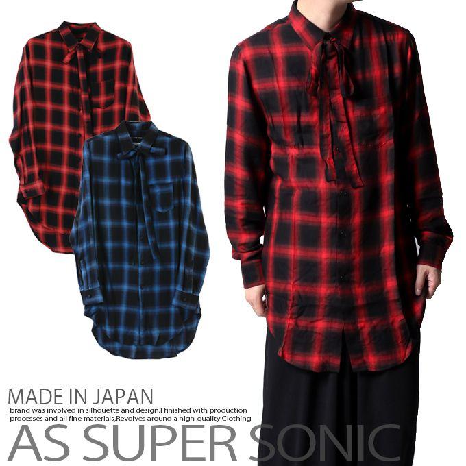 シャツ メンズ ロング丈 リボンシャツ オンブレチェック 長袖シャツ レイヤーコーデ モード系 V系 レッド ブルー 日本製 AS SUPER SONIC