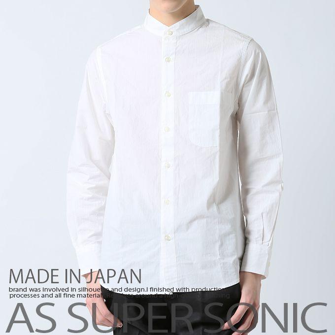 シャツ スタンドカラー メンズ コットン 長袖 メンズファッション 日本製 AS SUPER SONIC