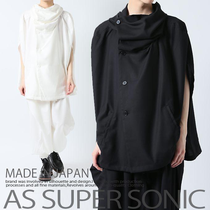 マント ポンチョ モード系 メンズ カットソー ケープ コーディガン ボリュームネック ブラック 日本製 AS SUPER SONIC