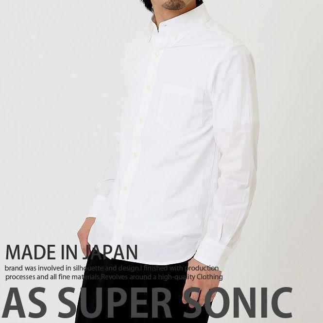 シャツ ボタンダウン メンズ コットン 長袖 メンズファッション 日本製 AS SUPER SONIC