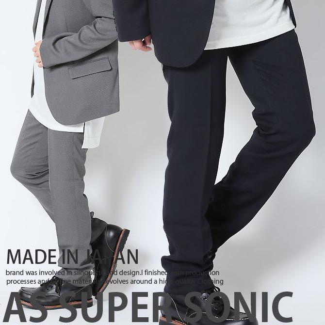 スラックス メンズ シンプル 日本製 AS SUPER SONIC