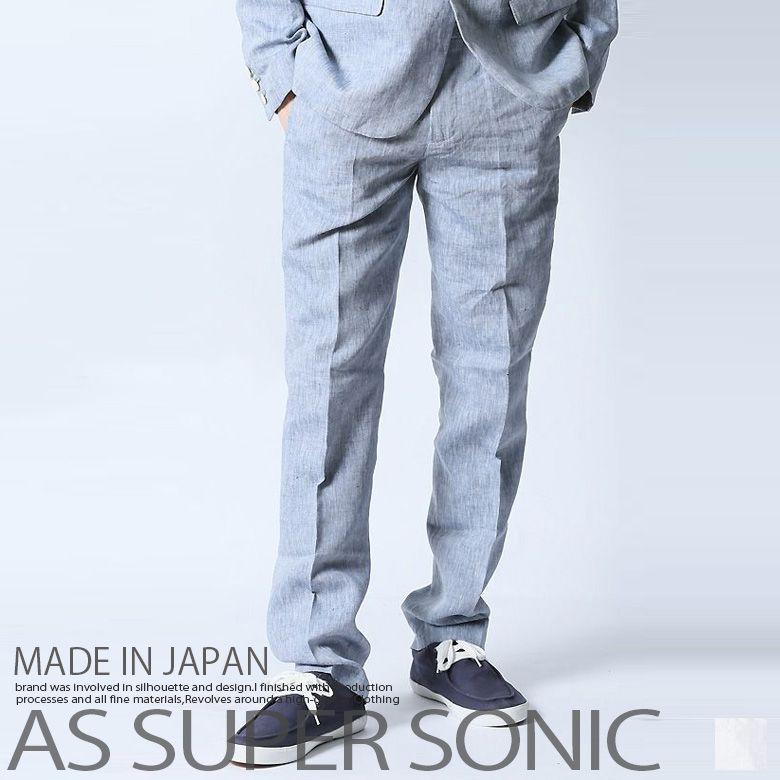 スラックス メンズ 麻 リネンパンツ シンプル 日本製 AS SUPER SONIC