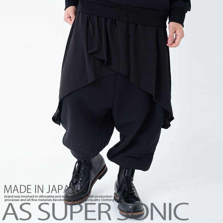 サルエルパンツ ドロスト ハーレムパンツ レイヤードフラップ付 裏起毛 メンズ ネオモード系 日本製 AS SUPER SONIC