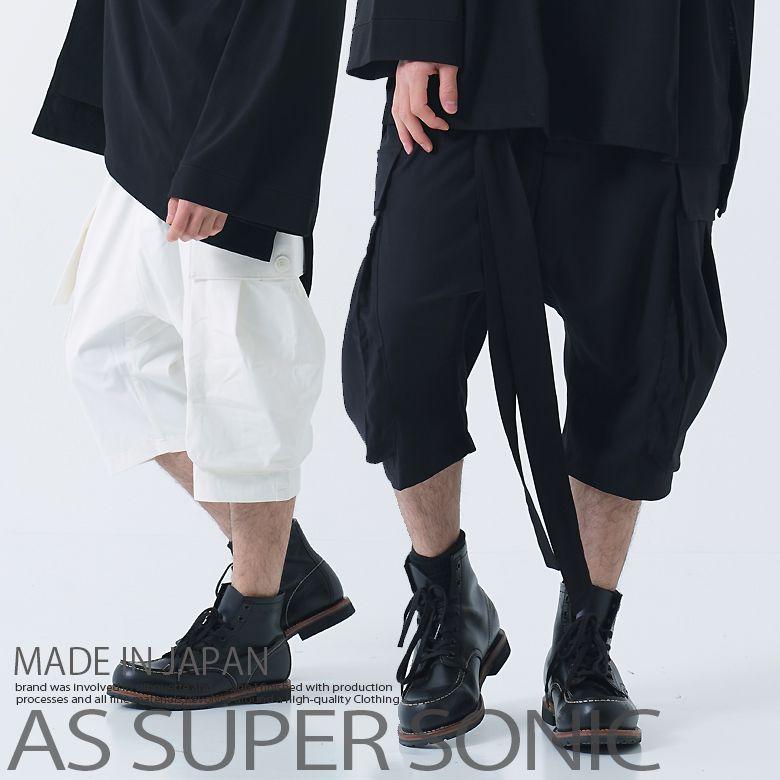 サルエル メンズ 半端丈パンツ カーゴ ハーフ ロークロッチサルエル ネオモード系 メンズファッション 黒 日本製 AS SUPER SONIC