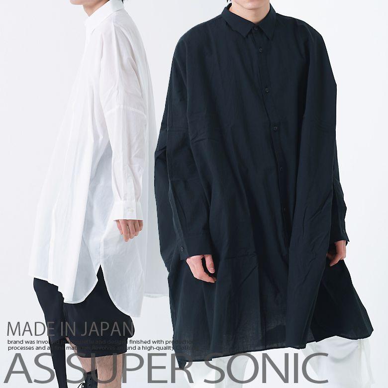シャツ ロング丈 ビッグシルエット メンズ 白 黒 AS SUPER SONIC