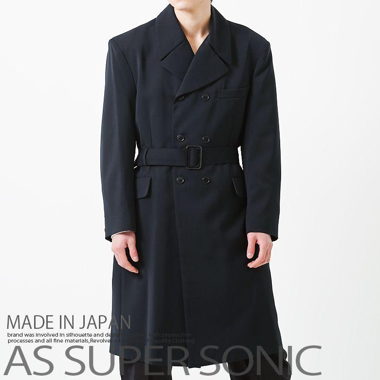 コート メンズ ダブルブレスト ベルデットコート ブラック 日本製 AS SUPER SONIC