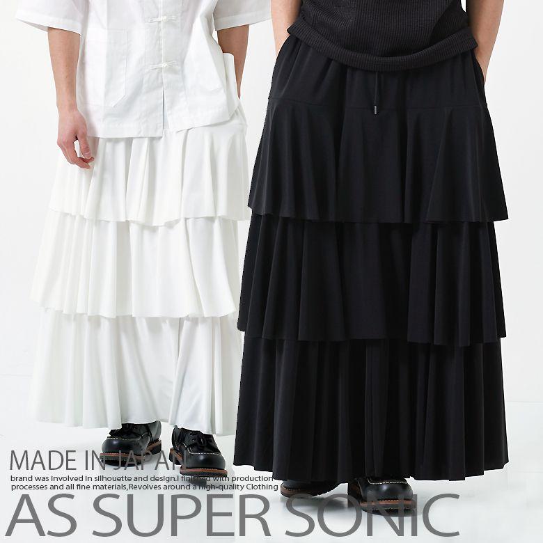 スカート メンズ ロング丈 ティアードスカート 3段フリル AS SUPER SONIC