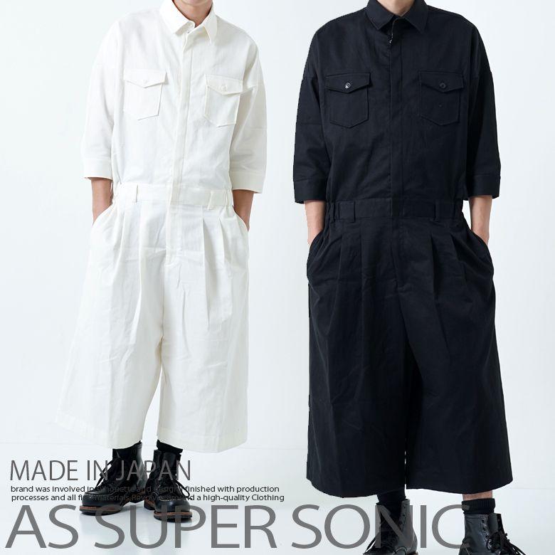 つなぎ メンズ オールインワンパンツ カバーオール サルエル ガウチョ ワーク 日本製 AS SUPER SONIC