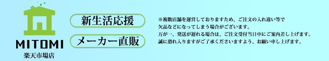 mitomi楽天市場店:ネットショッピング最高