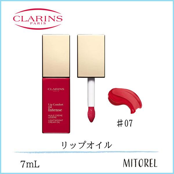 豊富な品 送料無料 クラランス CLARINSコンフォートリップオイルインテンス7mL#07 内祝い インテンスレッド 40g