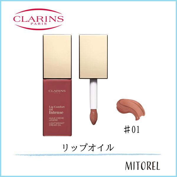 送料無料 クラランス CLARINSコンフォートリップオイルインテンス7mL#01 インテンスヌード 日本最大級の品揃え 新作通販 40g
