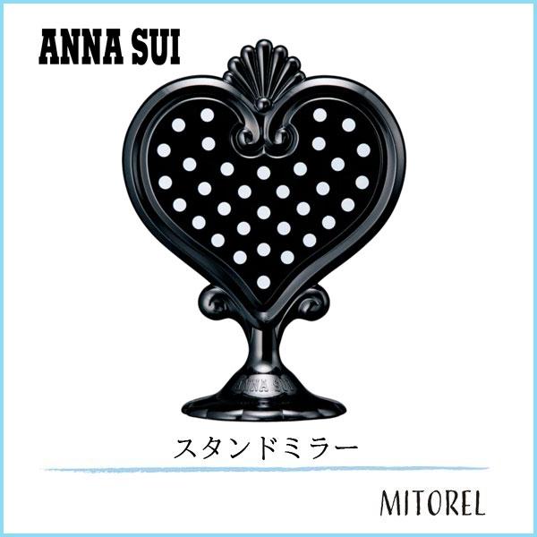 【送料無料】アナスイ ANNA SUI スイブラックスタンドミラー 【雑貨】【120g】