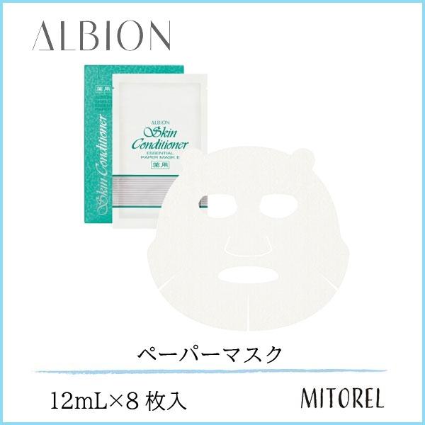 送料無料 新品未使用 アルビオン ALBION薬用スキンコンディショナーエッセンシャルペーパーマスクE12mL×8枚入 180g 代引き不可 医薬部外品