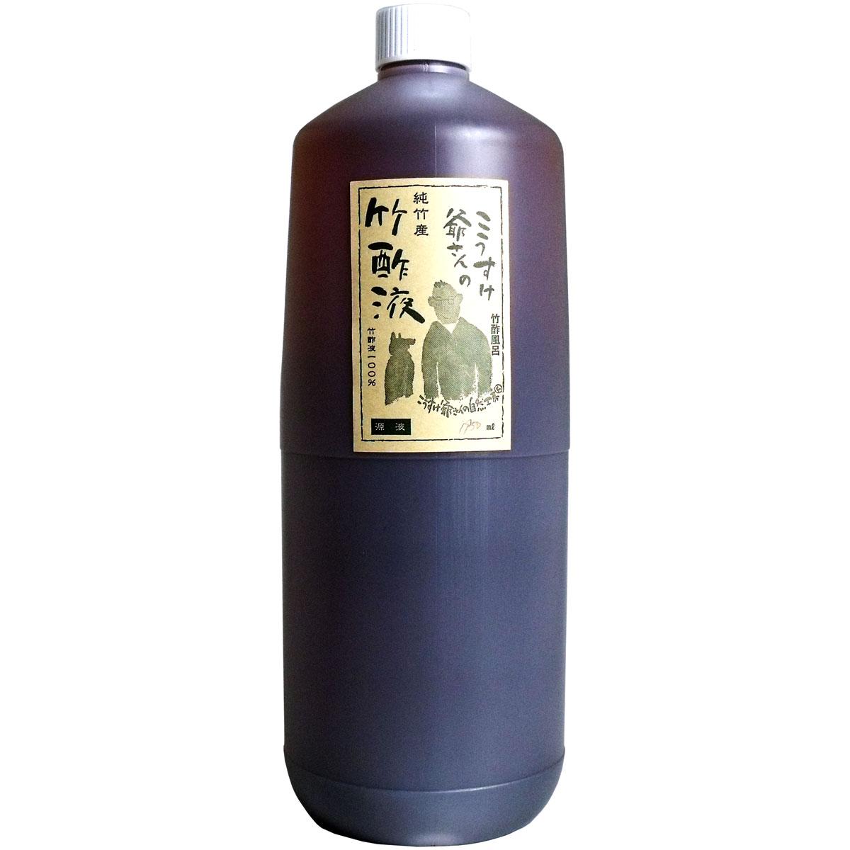 こうすけ爺さんの純竹産 竹酢液100%原液 竹酢風呂 1950mL 入浴剤にも