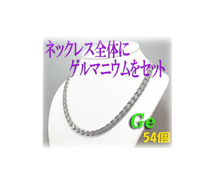 フルポイント ゲルマニウム ネックレス チェーン ゲルマニウム 健康 ネックレス 【コンビニ受取対応商品】