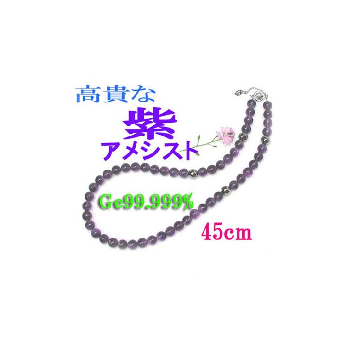 アメシスト ゲルマニウム ネックレス 健康ネックレス ゲルマニウム 健康 ネックレス02P03Dec16【コンビニ受取対応商品】