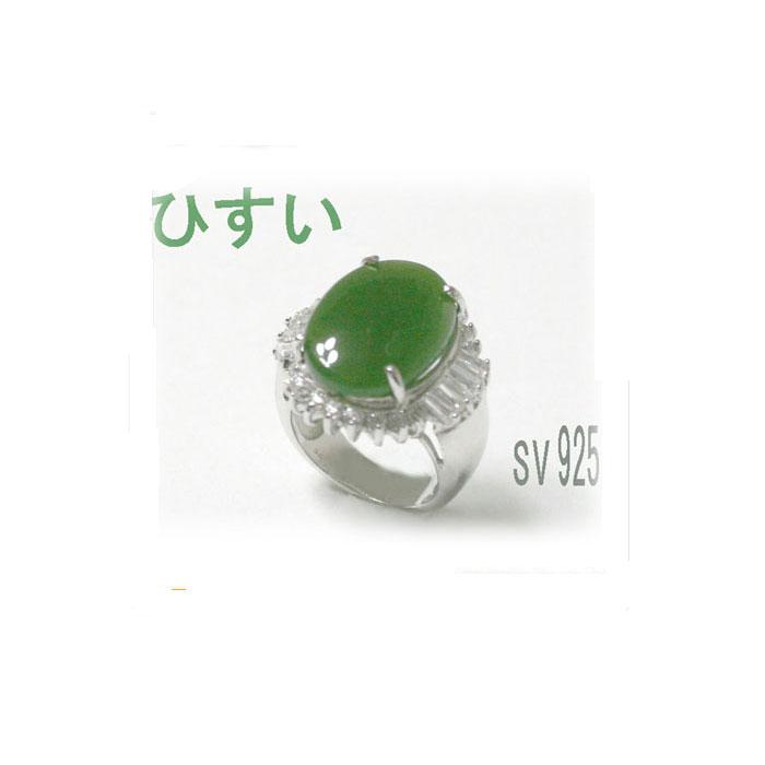 SVひすい(軟玉)リング サイズ#15.5 のみ販売┣--*--*--┫ SVひすい(軟玉)リング 指輪 コンビニ受取対応商品】