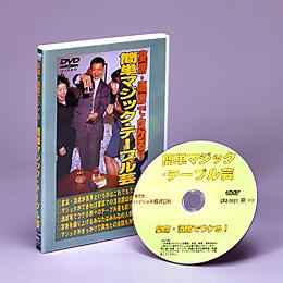 宴席 酒席 簡単マジック how to magic DVD