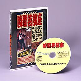 宴会芸 瞬間芸 講座 DVD