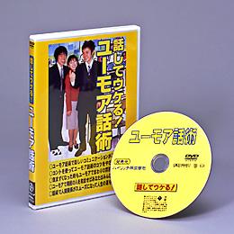 会話で人をひきつけましょう ユーモア話術 DVD