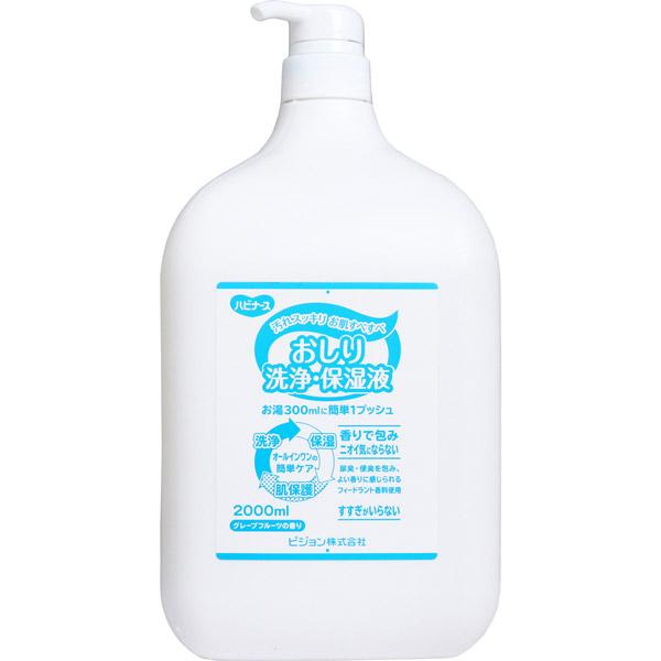 ピジョン ハビナース おしり洗浄 保湿液 グレープフルーツの香り 2000mL 代引きコンビニ受取不可